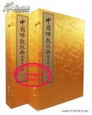 中国佛教版画二函八册