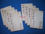 校正古文释义-1~8卷全-上海广益书局