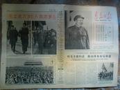 文革老报纸青岛日报 1966-11-11 林彪毛主席 合影