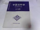 中医妇科学(供中医类专业用)