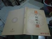 中国邮票2006年册【102枚邮票全    精装一本 不缺】附中国电子年集光盘一张