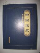 珍藏版 礼品书《中国通史》多图一套四册全原价1080元 仅印4千册  品好