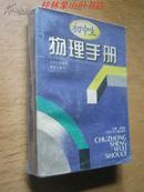 九年义务教育系列工具书--初中生物理手册