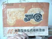 丰收-35水田型拖拉机结构图册(横16开 扉页彩色毛主席语录 精美手绘组件彩图23幅)