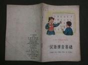 九年一贯制试用课本(全日制)汉语拼音基础(9号箱)