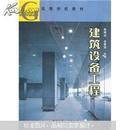 高等学校教材:建筑设备工程(第3版)