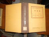 中山自然科学大辞典 第九册:《动物学》