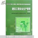 建设工程安全生产管理(第2版)(附光盘)
