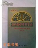 新世纪古汉语常用字字典