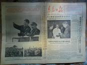 文革老报纸青岛日报 1966-11.08 林毛 合影