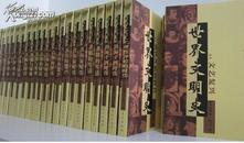 原装正版,威尔·杜兰《世界文明史》(全24册) 东方出版  涵盖每一时代每一国家的经济、政治、宗教、文学、哲学、艺术、音乐等领域,帮助您全面了解与掌握人类文明前后辉映.中西媲美 ·体裁新颖·风格特异