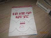伦理学研究(1986年第6辑)书目文献出版社