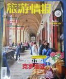 旅游情报2012/12期 幸福生活指南周刊
