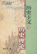 历史主义与历史理论