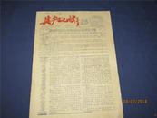 1959年报纸--《共产主义旗手》第26期