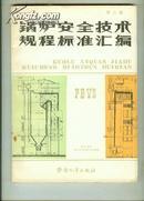 锅炉安全技术规程标准汇编   (第二集)(书重0.7斤)