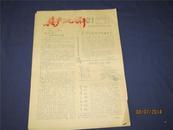 1959年报纸--《共产主义旗手》第27期