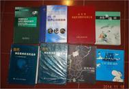 国际超声医学名著丛书:临床超声心动图指南(精装 铜板印刷)