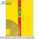 中国钱币文化