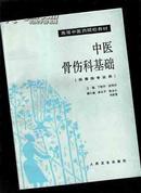 中医骨伤科基础(供骨伤专业用)【212】