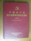 中国共产党湖北省鄂州市组织史资料 第三卷.[1993.12-2001.12]