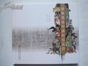 著名藝術家系列《羅希賢連環畫彩繪選頁》( 羅希賢簽名鈐印精裝)