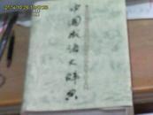 中国成语大辞典【精装巨厚本】