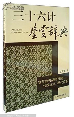 三十六计鉴赏辞典