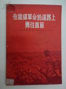 在继续革命的道路上勇往直前:优秀共产党员模范事迹介绍(私藏),