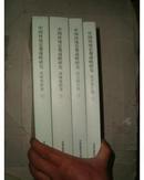 中国环境宏观战略研究:环境要素保护战略卷(套装上下册)