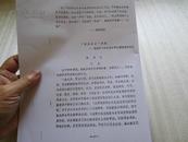 """""""琴乐考古构想""""--献给第三次全国古琴打谱经验交流会  林友仁 14页 古琴油印书"""