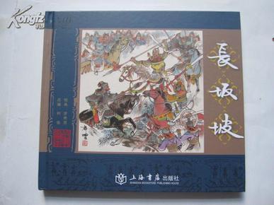著名藝術家系列《長坂坡》(  羅希賢簽名鈐印精裝本)