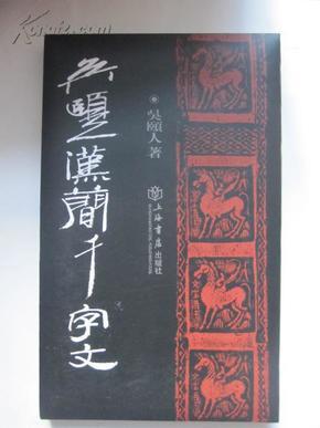 著名藝術家系列《吳頤人漢簡千字文》(  吳頤人簽名鈐印本精裝)