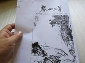 琴曲三首(阳春 白雪 雉朝飞) 据神奇秘谱打订 李荣光 15页  古琴油印书