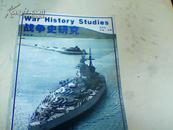 战争史研究2第22册