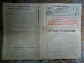 文革老报纸青岛日报 1966-09-01