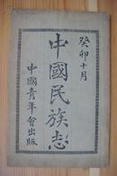 孤本:癸卯年(1903年)《中国民族志》 光汉子 著(刘师培)有前收藏者漂亮藏书印3枚