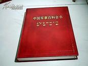 中国军事百科全书 4:中国人民解放军政治工作军事后勤【大16开精装,1997年一版一印 】