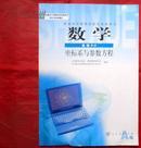 数学,选修4-4  坐标系与参数方程,普通高中课程教科书