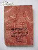 祝贺与评介——《中国抗日战争时期大后方文学书系》纪念集【含总序及各编序言。1版1印仅1000册!无章无字非馆藏。】
