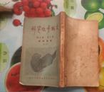 文物参考资料 第二卷 第七期 华东专号 上册
