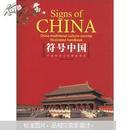 符号中国:中国传统文化精要图鉴