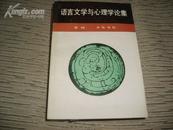 语言文学与心理学论集【仅印2000册】   Q05