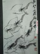 仿 画坛泰斗齐白石,号兰亭齐璜墨宝:虾。