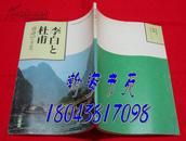 李白と杜甫 唐诗のこころ(昭和五十八年出版)后页有地图一页。C-2层