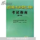 法律硕士专业学位研究生入学全国联考考试指南(第十版)