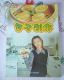 包子制作 全一册 家庭营养菜谱 十余页彩图 全新