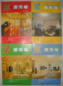 《装潢天地》1-4卷同售(平邮包邮)