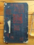 旧印谱一册 【原为吴昌硕篆刻选集,后加有多种钤印,红印累累。】