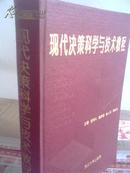 现代决策科学与技术教程 一版一印  5千册(硬精装仅1000册)